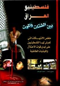 haqeeqa-syiah-palestina-1