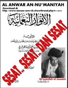 Al Anwar an Nu'maniyah